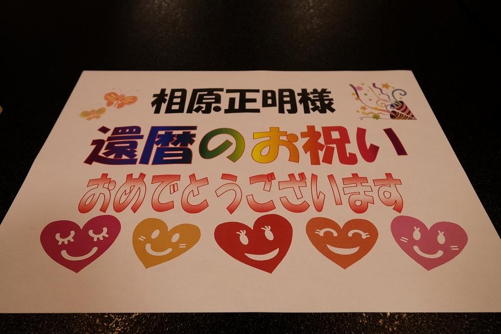 還暦誕生会in 池田_f0050534_10542657.jpg