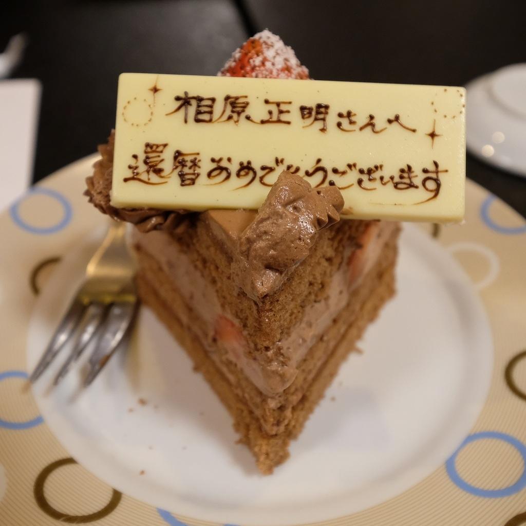 還暦誕生会in 池田_f0050534_10543427.jpg