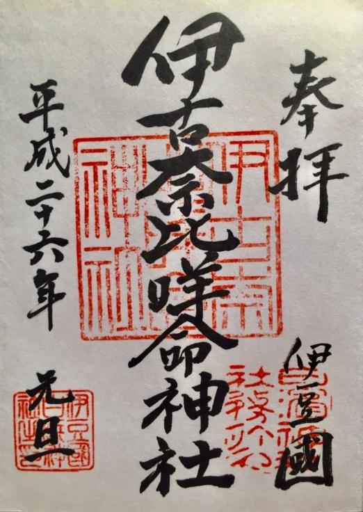 白浜神社と御釜(おみかま)_d0386342_14222347.jpg