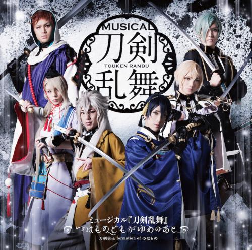 ミュージカル『刀剣乱舞』新アルバムリリース!_f0142044_18153725.jpg