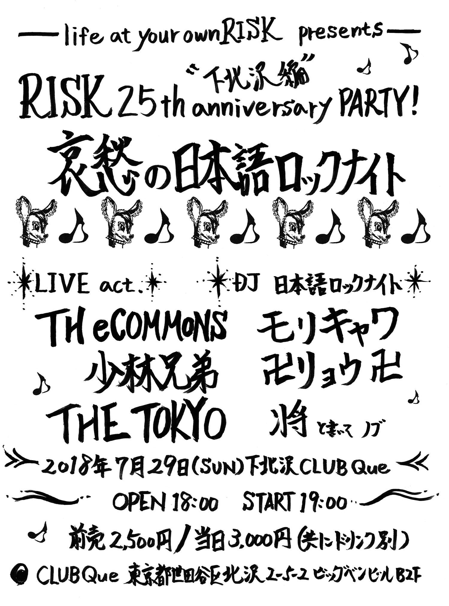 7月29日(日)RISK 25周年パーティー!(タイムテーブル発表)_e0293755_20162858.jpg