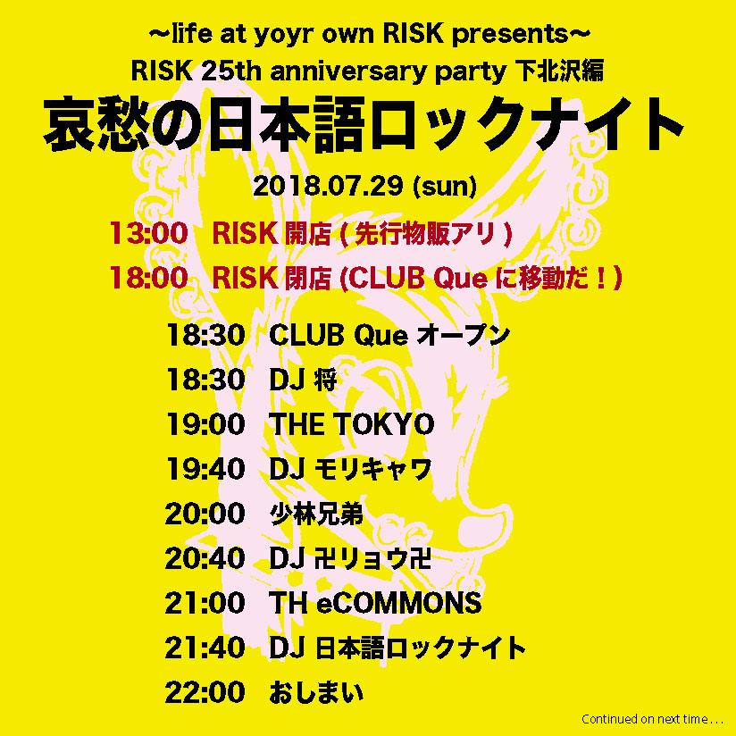 7月29日(日)RISK 25周年パーティー!(タイムテーブル発表)_e0293755_20194960.jpg