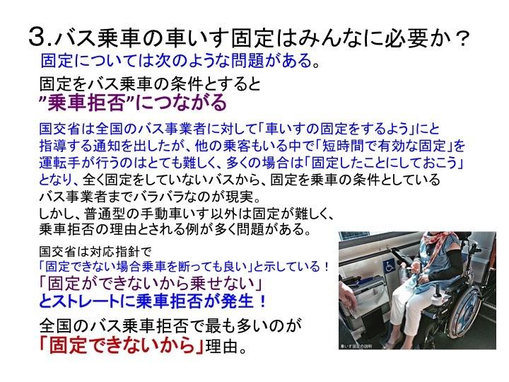 バリアフリーの課題3バス乗車の車いす固定はみんなに必要か?_c0167961_22420028.jpg