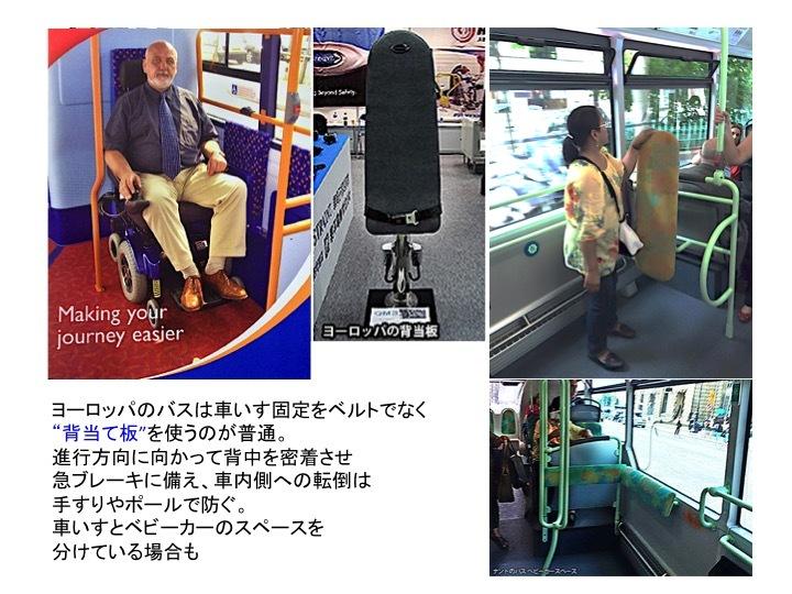 バリアフリーの課題3バス乗車の車いす固定はみんなに必要か?_c0167961_22421622.jpg