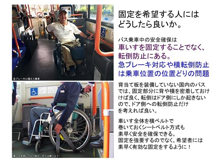 バリアフリーの課題3バス乗車の車いす固定はみんなに必要か?_c0167961_22422160.jpg