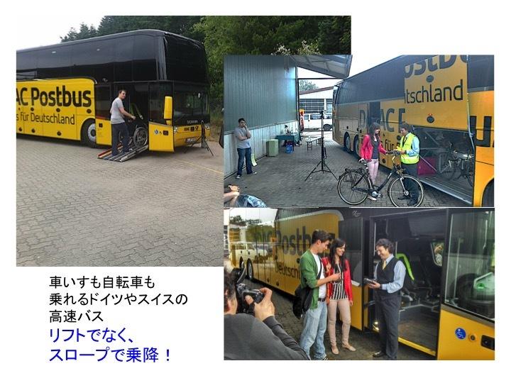 バリアフリーの課題3バス乗車の車いす固定はみんなに必要か?_c0167961_22422952.jpg