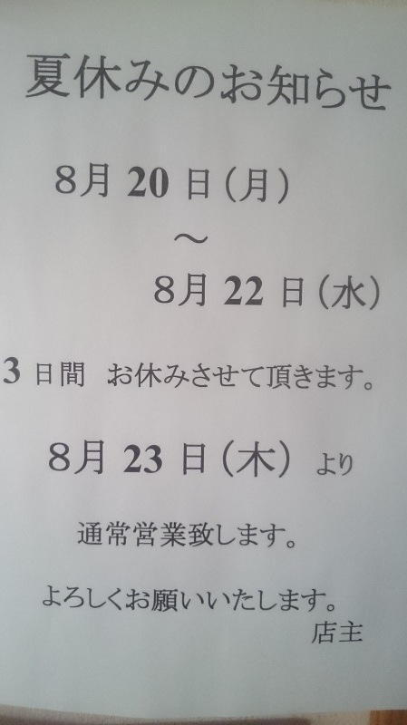 夏休み_b0219170_08372130.jpg