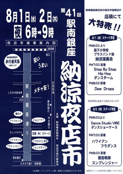 第41回 駅南銀座夏祭り納涼夜店市_f0161382_17323231.jpg