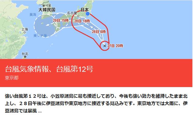 台風12号(ジョンダリ)、そして思うこと_b0391989_21135821.png