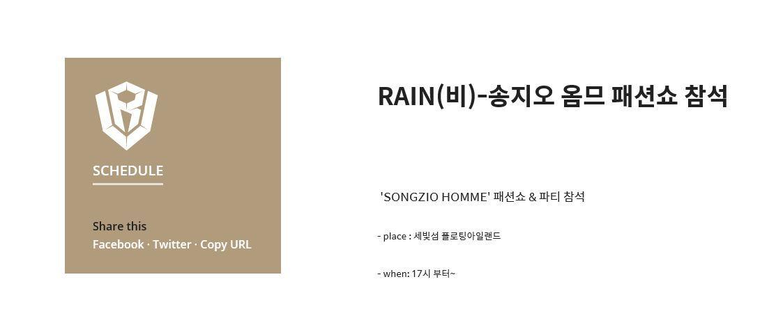 RAIN 明日 ファッションショーのパーティに出席_c0047605_10011007.jpg