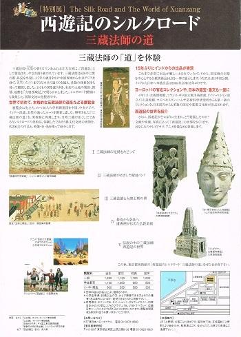 西遊記のシルクロード 三蔵法師の道_f0364509_17510221.jpg