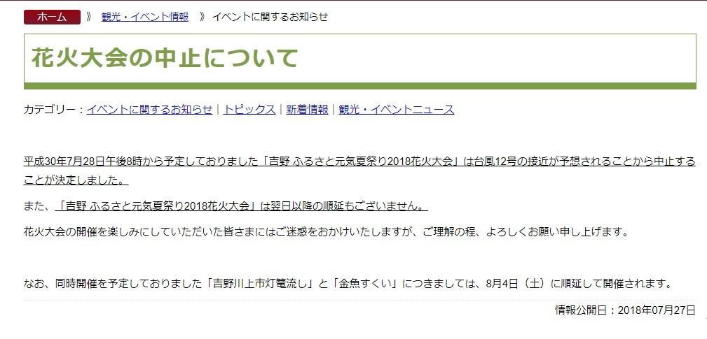 吉野川の花火大会は台風12号の接近予想のため中止になりました。_e0154524_08210325.jpg