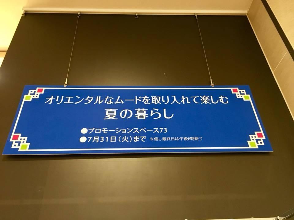 夏の催事 大阪の陣 in 梅田阪急_a0141134_23044168.jpg