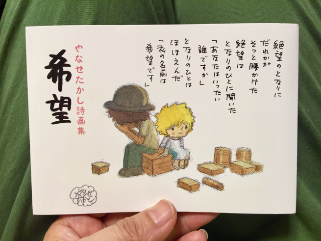 やなせたかし先生の詩画集☆_f0183846_15233459.jpg