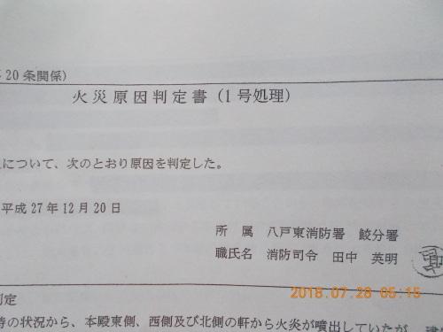 ヤドカリ人生野沢俊雄を考える16_b0183351_06272183.jpg