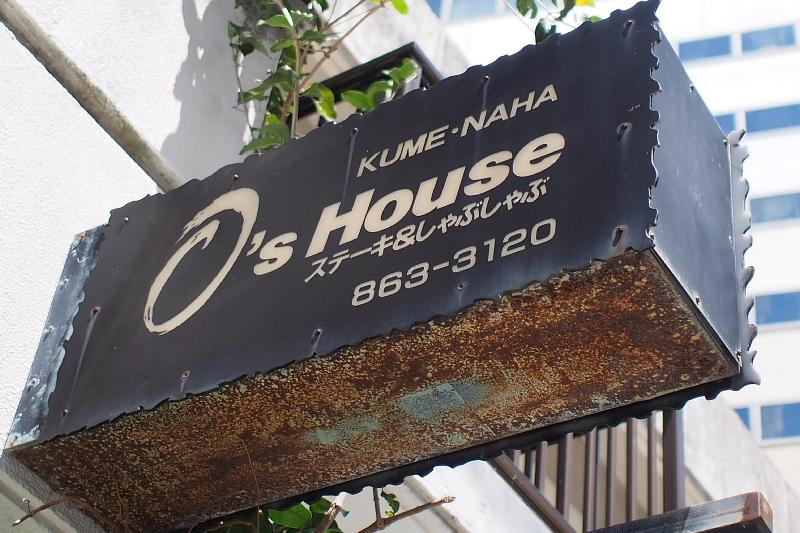 【これははずせない!】O\'s Houseのステーキランチと銀ダラ定食_b0008655_23053037.jpg