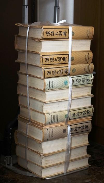今日冊子版『漢語大詞典』12巻を捨てました_c0182775_559415.jpg
