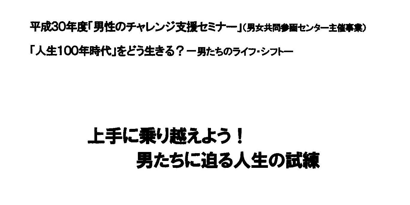 「男性のチャレンジ支援セミナー」 1日目_e0294183_17263107.jpg