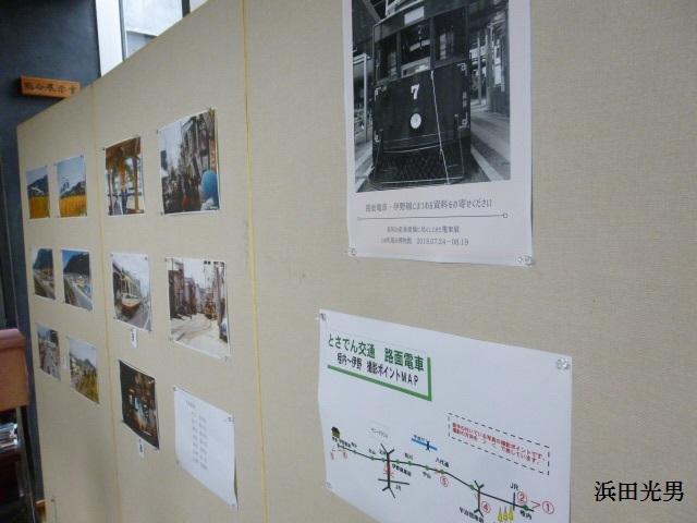 ○いの町紙の博物館 5インチ模型運転会実施_f0111289_17032039.jpg