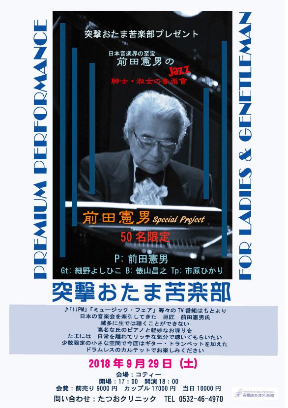前田憲男スペシャル・プロジェクト ~紳士・淑女の Jazz音楽會~_d0115691_23253415.jpg