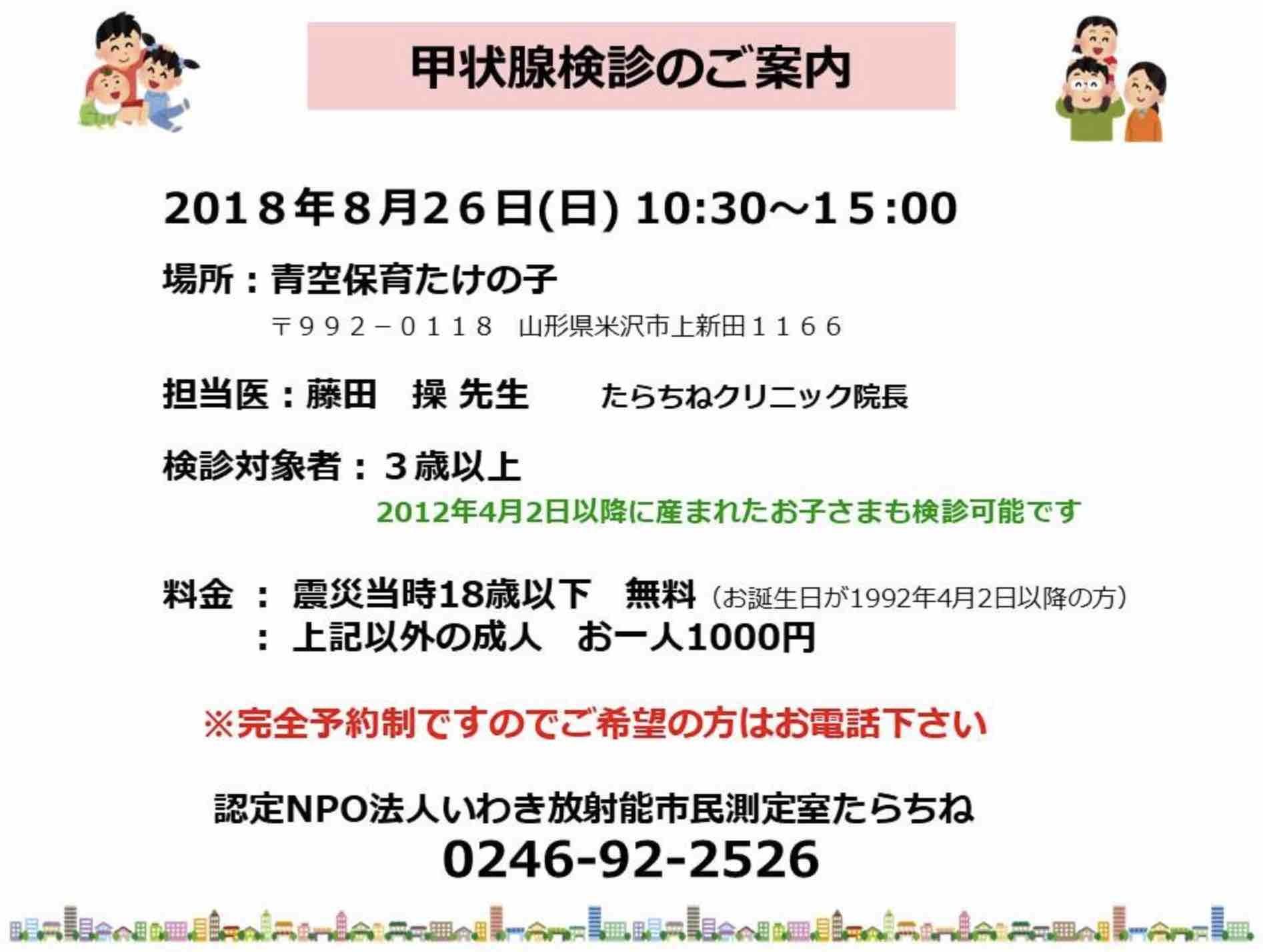 米沢市で出張甲状腺検診_e0068696_07570376.jpg