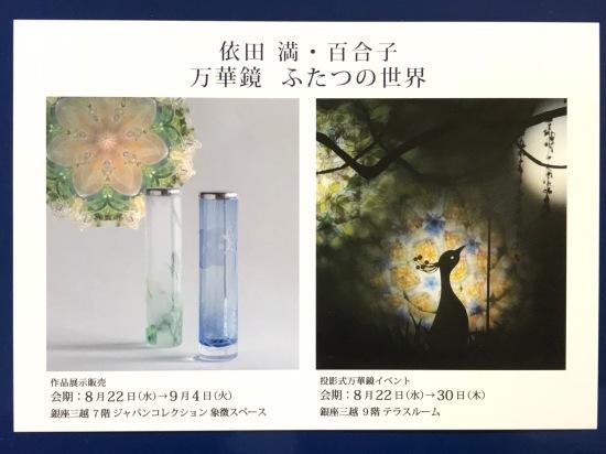 展示会のお知らせ_b0097298_16041668.jpg