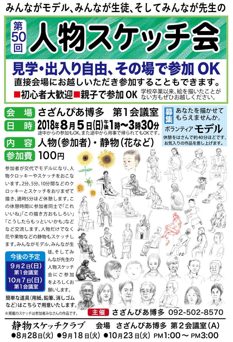 お知らせ 第50回人物スケッチ会_a0037907_09404147.jpg