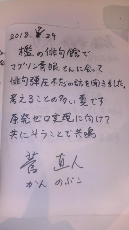 元総理・菅直人さんのご来館_e0375210_19472128.jpg