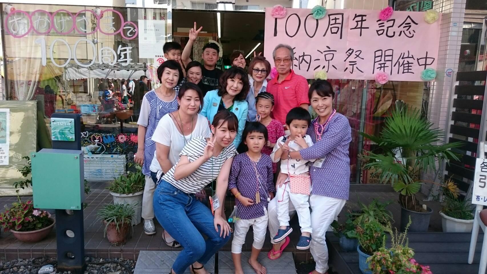 ☆☆ 大盛況!! ☆☆  BY 100周年記念納涼祭_e0243413_11380521.jpg