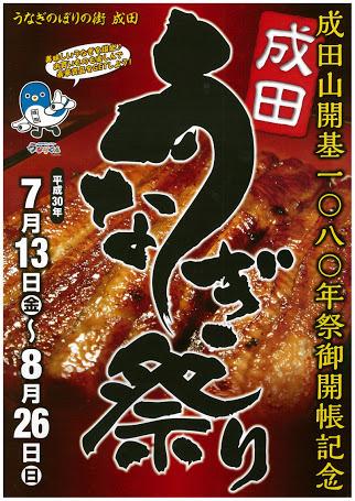 成田のうなぎ祭り_a0218119_00190794.jpg