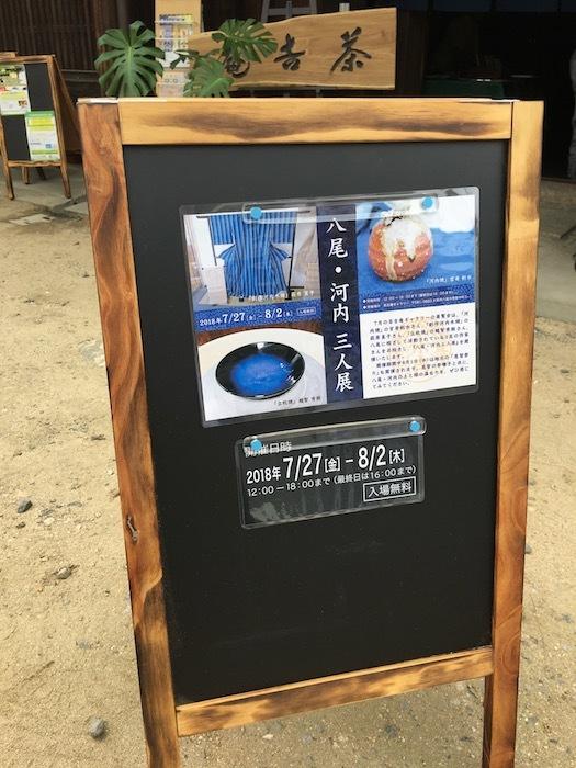 八尾の茶吉庵で宮嵜先生の作品を見てきました_e0359436_09281409.jpg