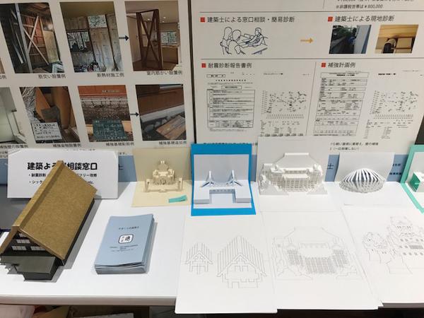 第二回 家の模型を作ろう!展が開催されました!_c0126647_16165235.jpg