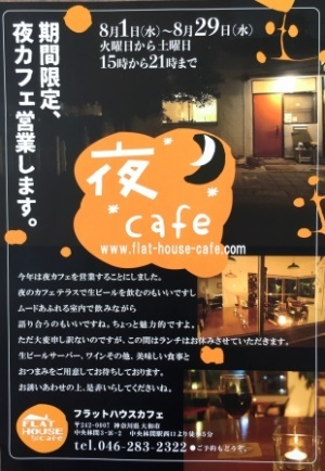 いよいよ夜カフェオープン♪♪_e0263559_01002150.jpg