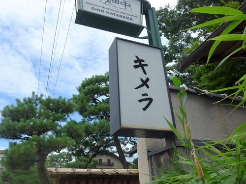 京都・祇園四条「リストランテ キメラ」へ行く。_f0232060_152190.jpg