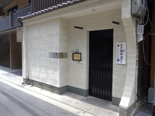 京都・三条京阪「レストラン田むら」へ行く。_f0232060_15352823.jpg