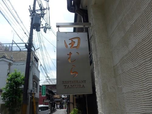 京都・三条京阪「レストラン田むら」へ行く。_f0232060_15354289.jpg