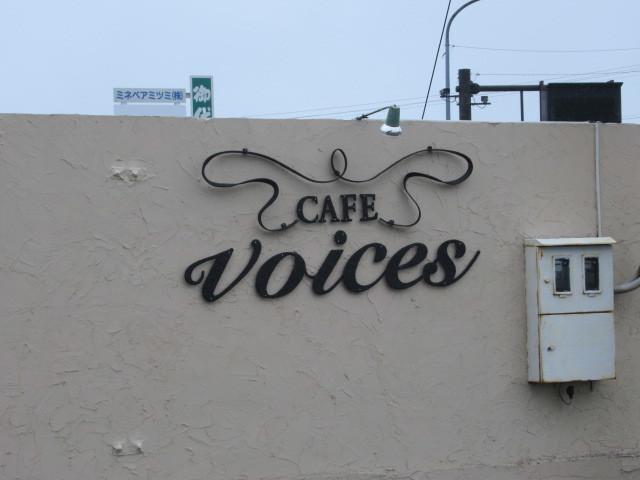 CAFE VOICES * インスタ映え間違いなしのカフェが、御代田にNew Open! <閉店>_f0236260_02130725.jpg