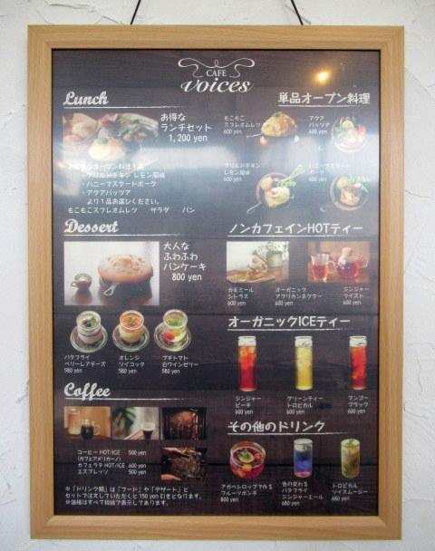 CAFE VOICES * インスタ映え間違いなしのカフェが、御代田にNew Open! <閉店>_f0236260_02315754.jpg