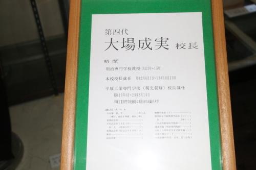 「北朝鮮・金日成大に日本語学科」の記事を読み、米沢高等工業学校大場成実第4代校長を偲ぶ_c0075701_15533252.jpg
