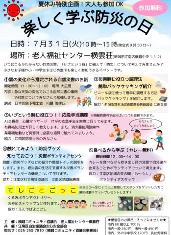 2018.7.30 明日は防災イベント_f0309404_08193130.jpg