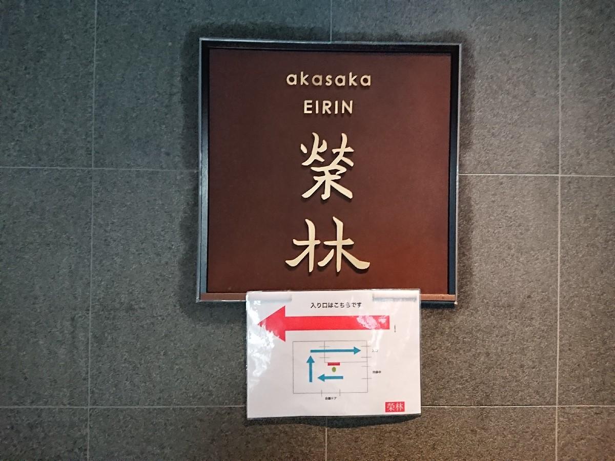 7/30  榮林赤坂本店  榮林スーラータンメン¥1,000_b0042308_12264190.jpg