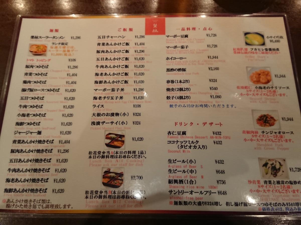 7/30  榮林赤坂本店  榮林スーラータンメン¥1,000_b0042308_12264191.jpg
