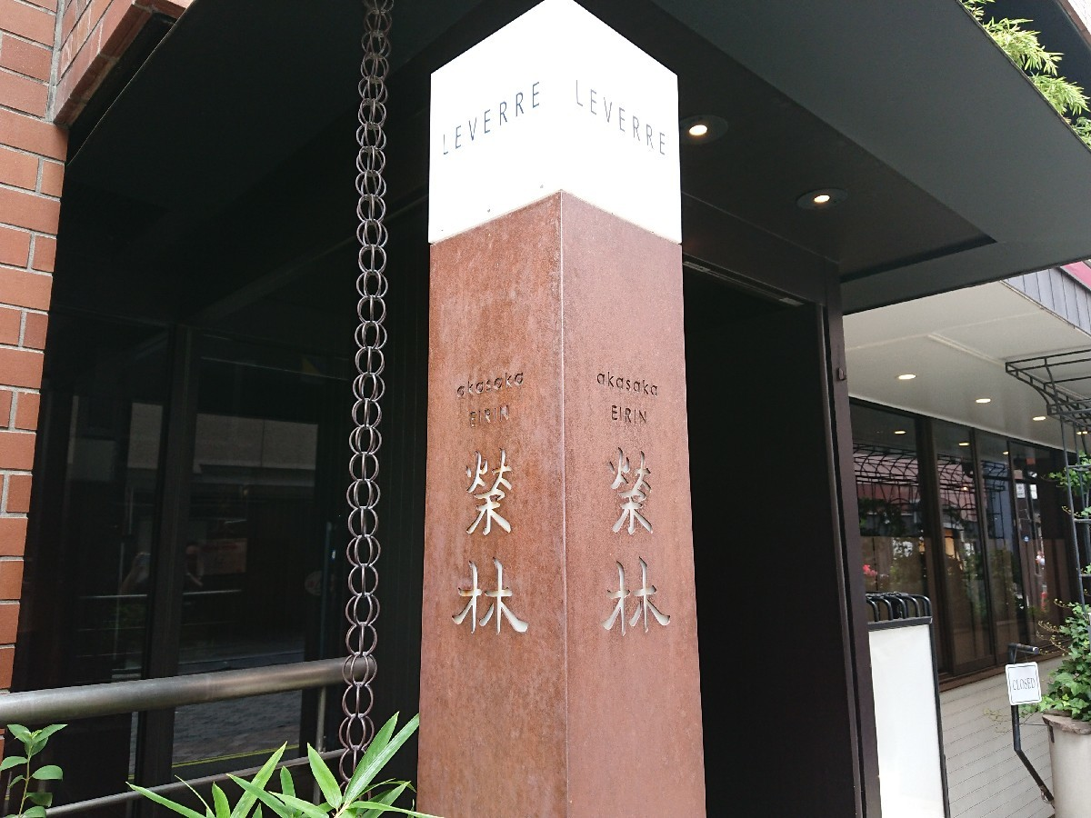 7/30  榮林赤坂本店  榮林スーラータンメン¥1,000_b0042308_12271067.jpg