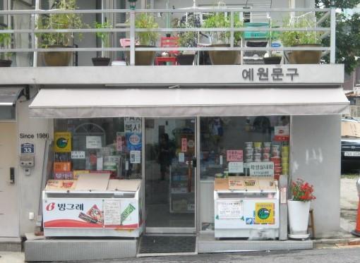 26年振りの韓国 その2(今を見て当時を振り返る)_e0148909_17202490.jpg