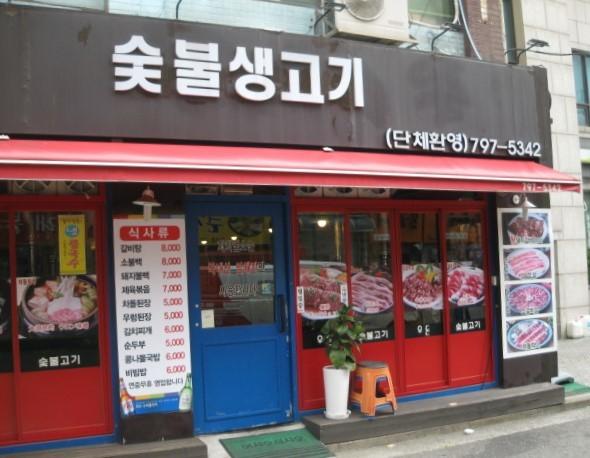 26年振りの韓国 その2(今を見て当時を振り返る)_e0148909_17214876.jpg