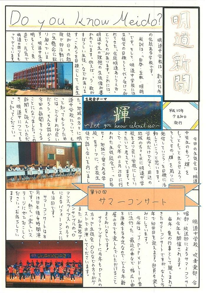 明道中学校_f0067122_14113034.jpg