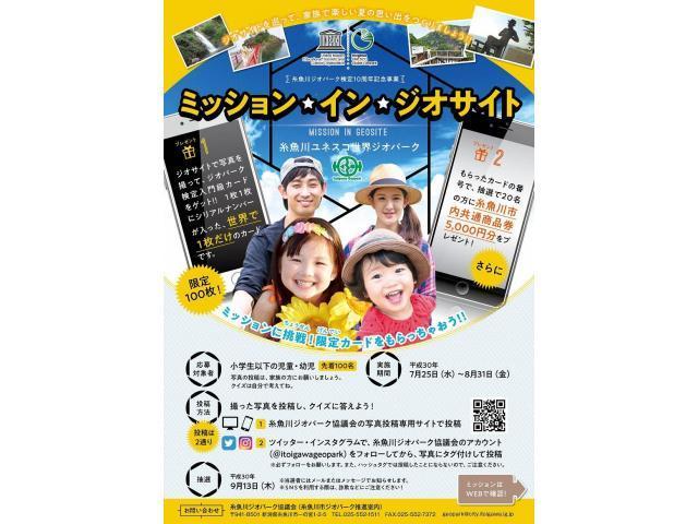 ミッション☆イン☆ジオサイト_糸魚川_d0348249_09231622.jpg