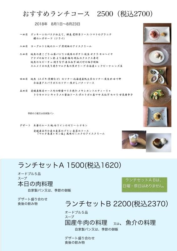 2018年8月の料理です_d0177560_23204717.jpg