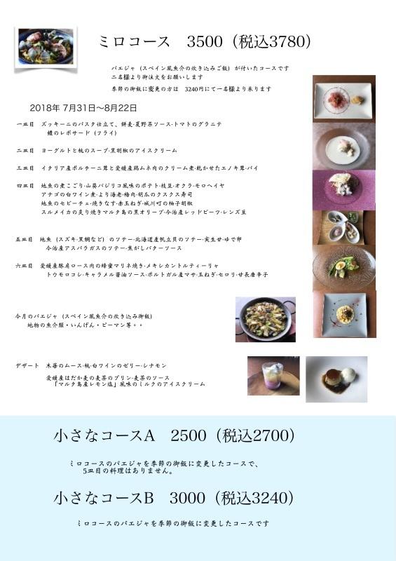 2018年8月の料理です_d0177560_23205538.jpg