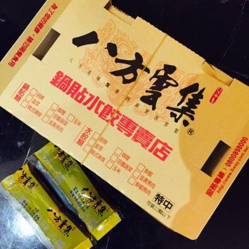 台北旅行 14 おススメの餃子をテイクアウト☆美味しい~「八方雲集」_f0054260_09375903.jpg